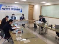 제15차 운영위원회